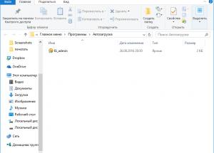 Автозагрузка в Windows 8/10