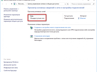 Как изменить профиль сети в Windows 10?