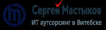 IT аутсорсинг в Витебске • ИП Сергей Мастыков